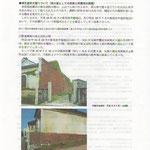 中越沖地震被災状況報告書(5頁)