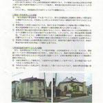 中越沖地震被災状況報告書(12頁)