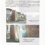 中越沖地震被災状況報告書(7頁)