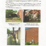 中越沖地震被災状況報告書(8頁)