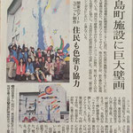 西日本新聞の記事