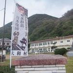 祝奄美群島日本復帰60周年