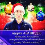 Аміран Абашидзе