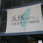 台湾も反原発です