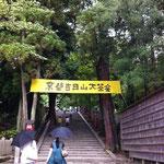 京都吉田山大茶会の入り口は雰囲気あります