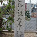寺院裏にある公園に立つ観音寺城址碑