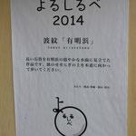 映像作品「波紋・有明浜」案内
