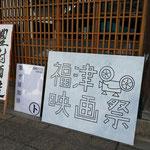 福津映画祭が開幕です!かわいいロゴは津屋崎の画家・パッチさんによるもの。