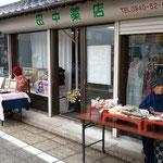 田中薬局さんのおばちゃんはおまんじゅうの販売中。
