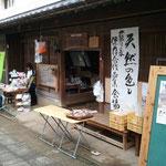豊村酒造のお隣「藍の家」さんも賑わっていました。