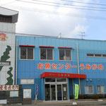 お魚センターうみがめ。津屋崎漁港で揚がった新鮮な魚や、地元の野菜などを販売しています。また、併設された「魚食堂 くぐり屋」ではこれらを使った美味しいお食事を楽しんで頂けます。