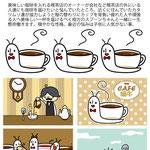 株式会社アイフリーク様 中国圏ライセンス展開用キャラクター制作「Cafe蝸牛」
