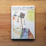 晃洋書房 「トランスジェンダーの心理学 -多様な性同一性の発達メカニズムと形成-」佐々木掌子 著 カバーデザイン - 2017