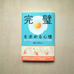 金子書房『完璧を求める心理』櫻井茂男 著 書籍・帯デザイン -2019
