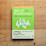 金子書房『グループディスカッション』西口利文/植村善太郎/伊藤崇達 著 書籍・帯デザイン -2020