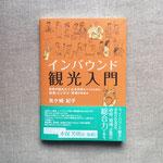 晃洋書房 「インバウンド観光入門 -世界が訪れたくなる日本を作るための政策・ビジネス・地域の取組み-」矢ケ崎紀子 著 書籍・帯デザイン - 2017