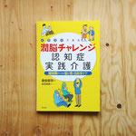 福村出版『イラストで見る潤脳チャレンジ認知症実践介護』(※イラストのみ制作)  桑田直弥 著 -2020