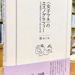 晃洋書房 『<女子マネ>のエスノグラフィー』関めぐみ 著 書籍・帯デザイン - 2018