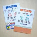 京都書房『関西私大/関東私大 国語基礎知識 実践問題集』表紙デザイン -2019  ※写真左は販売用見本です