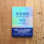 学苑社『学生相談ハンドブック』新訂版 日本学生相談学会 編 装丁・帯デザイン-2020
