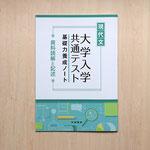 京都書房『大学入学共通テスト 基礎力養成ノート』表紙デザイン -2019