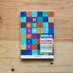 京都書房『新国語総合ガイド 五訂版』表紙デザイン -2018 ※写真は販売用見本です