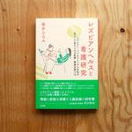 晃洋書房 『レズビアンヘルスと看護研究』藤井ひろみ 著 装丁・帯デザイン - 2020