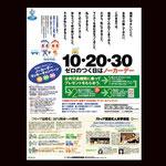 徳島新聞15段