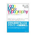 デザインファイリングブック|ロゴ・マーク・タイポグラフィ|