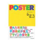 デザインファイリングブック|ポスター|
