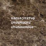 http://calc.workshopstone.ru/