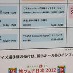 YASSA Comachi Super7は、この日のラストステージ