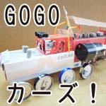 GOGOカーズ