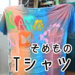 そめものTシャツ