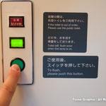 トイレで用が済んだらこのボタン
