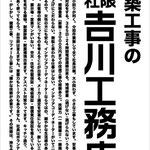 吉川工務店チラシデザイン
