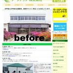 before(既存webサイト)