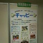 関西国際大学の展示