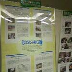 園田学園女子大学の展示