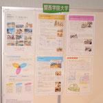関西学院大学の展示