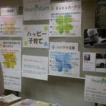 神戸・淡路地域 子育て支援情報の展示