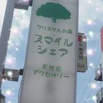 ♡スマイルシェア看板(^^)