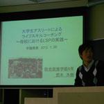 2011年度卒論発表 武本