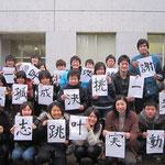 2010年度 最終授業