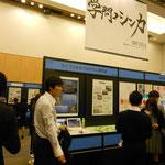 2011/11/22 SFC ORF2011 東海林研ブース前