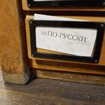 Russische Schrift