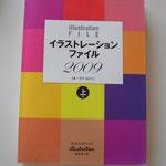 """玄光社MOOK""""イラストレーションファイル2009""""  裏表紙<リキテックス>広告にて作品掲載"""
