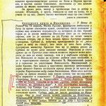 Stranica iz 'Srpskog knjizevnog glasnika' od  16.05.1921.