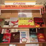 Великосельская библиотека