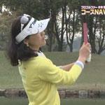 ゴルフ番組「厳選!ゴルフNAVI」(BSフジ系)でMCをされている木本若菜プロが、番組内でご利用下さいました♪
